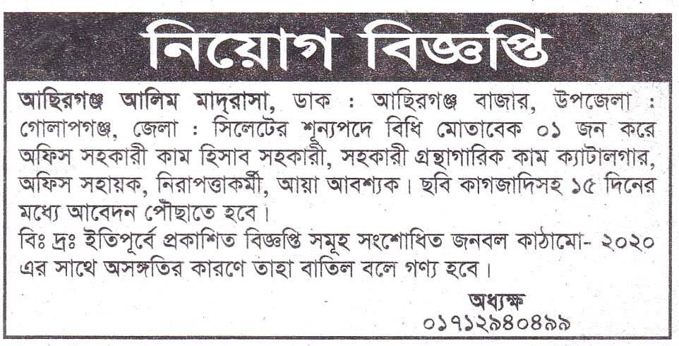 চাকরি দেবে আছিরগঞ্জ আলিম মাদ্রাসা