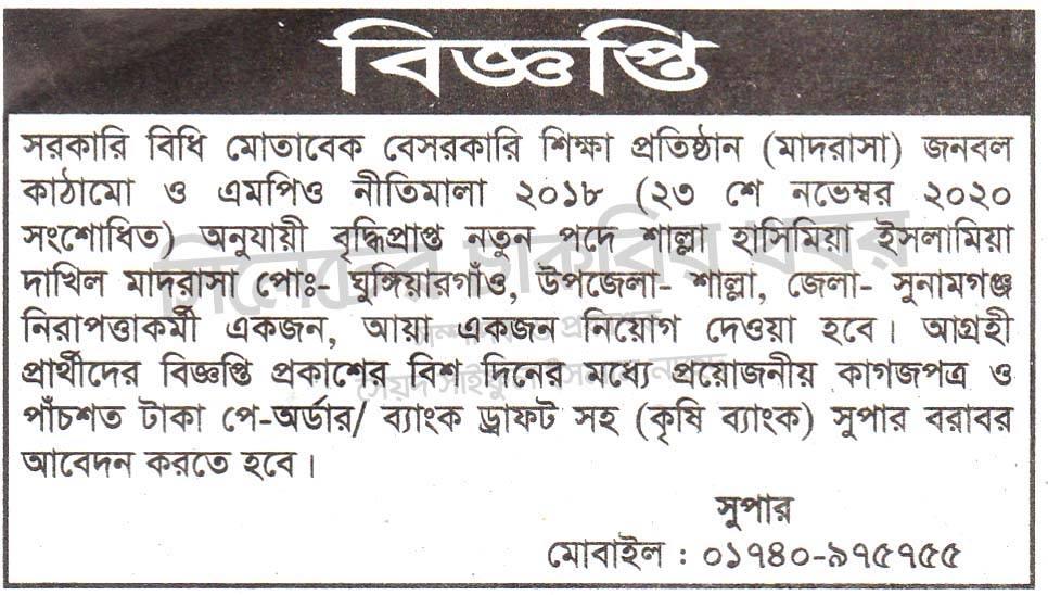 চাকরি দেবে শাল্লা হাসিমিয়া ইসলামিয়া দাখিল মাদরাসা