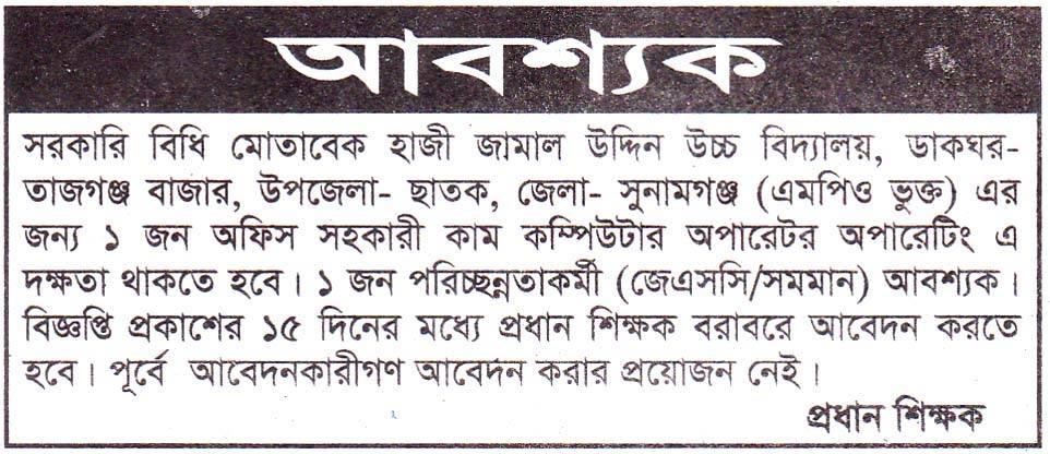 চাকরি দেবে হাজী জামাল উদ্দিন উচ্চ বিদ্যালয়