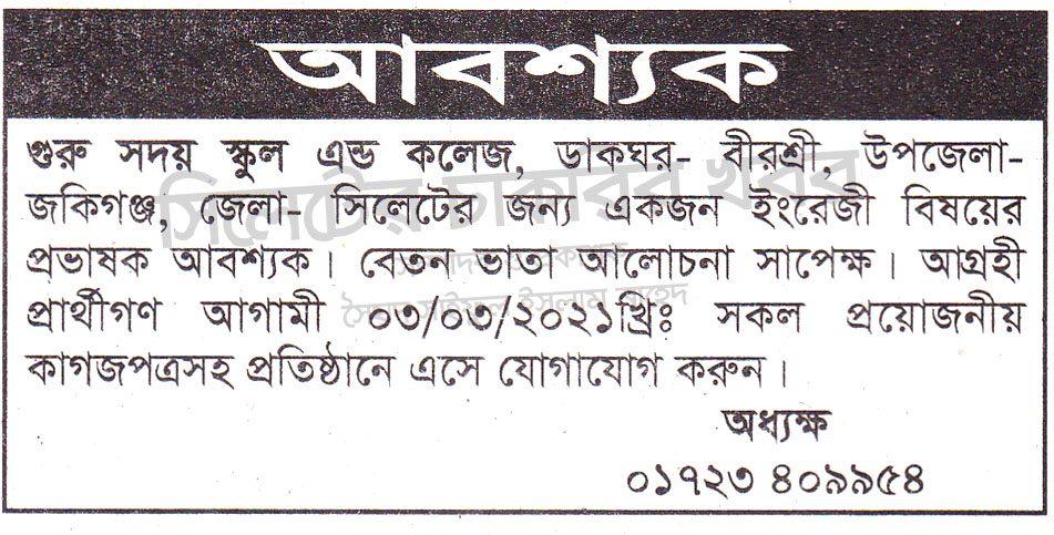 চাকরি দেবে গুরু সদয় স্কুল এন্ড কলেজ