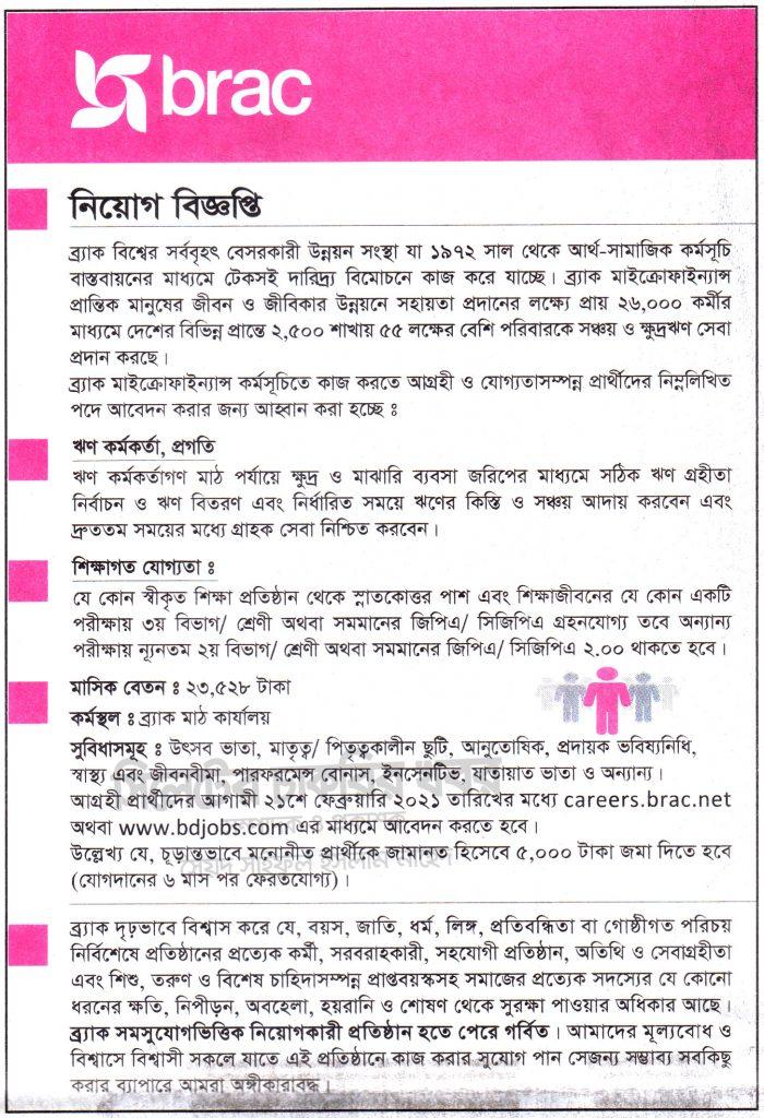 চাকরি দেবে ব্র্যাক