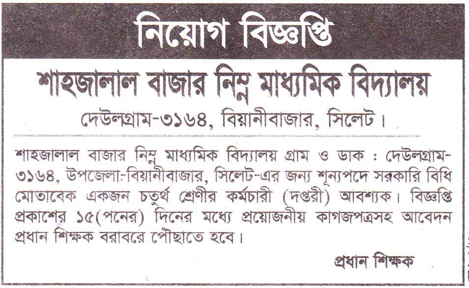 চাকরি দেবে শাহজালাল বাজার নিম্ন মাধ্যমিক বিদ্যালয়