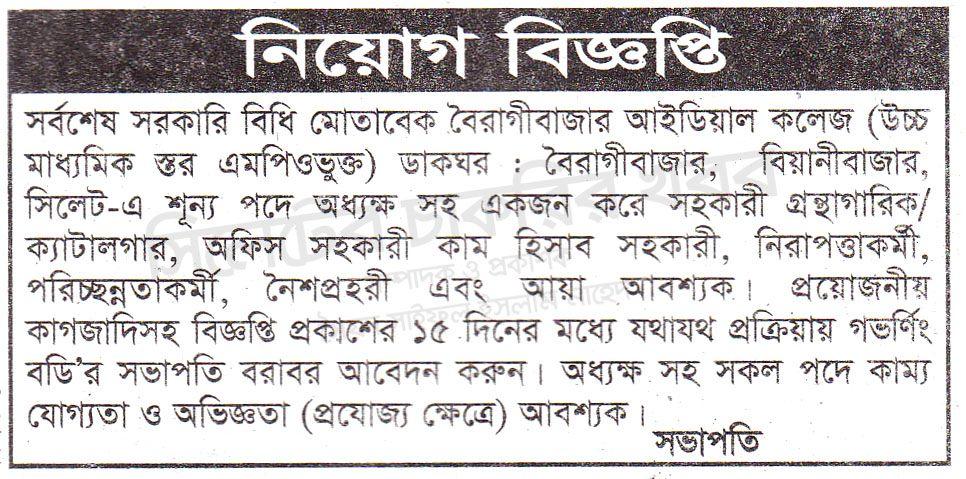 চাকরি দেবে বৈরাগীবাজার আইডিয়াল কলেজ