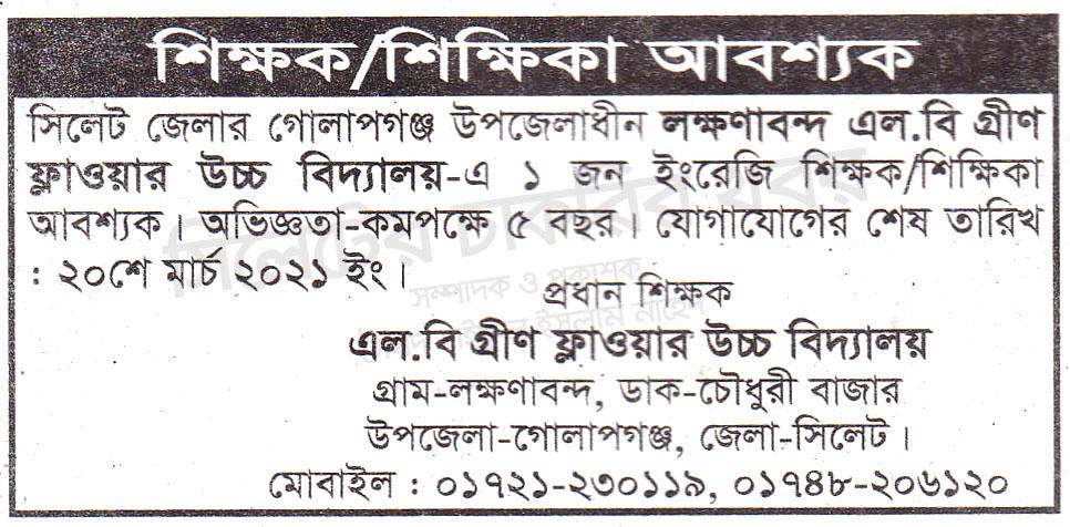 চাকরি দেবে লক্ষণাবন্দ এল.বি গ্রীণ ফ্লাওয়ার উচ্চ বিদ্যালয়