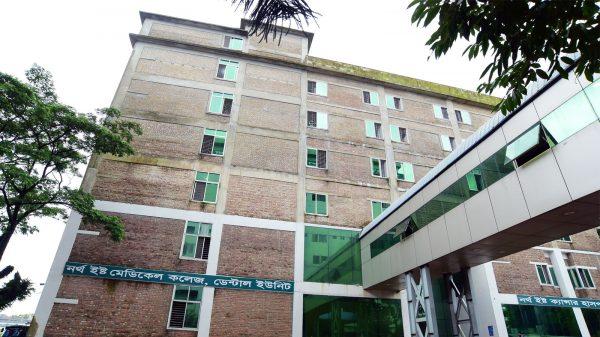 এম,এল,এস,এস পদে চাকরি দিচ্ছে নর্থ ইষ্ট মেডিকেল কলেজ হাসপাতাল