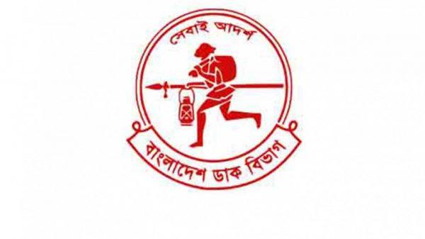 চাকরি দিচ্ছে বাংলাদেশ ডাক বিভাগ
