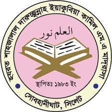 হযরত শাহজালাল দারুচ্ছুন্নাহ ইয়াকুবিয়া কামিল মাদ্রাসা