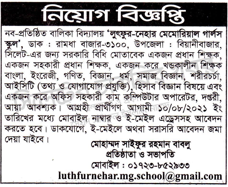 চাকরি দিচ্ছে লুঙ্কুর-নেহার মেমােরিয়াল গার্লস স্কুল