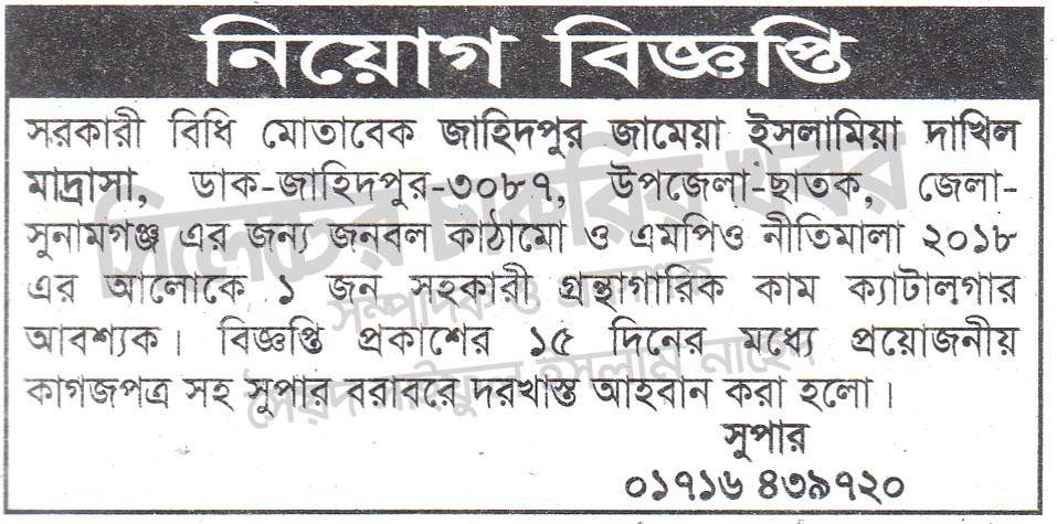 চাকরি দেবে জাহিদপুর জামেয়া ইসলামিয়া দাখিল মাদ্রাসা