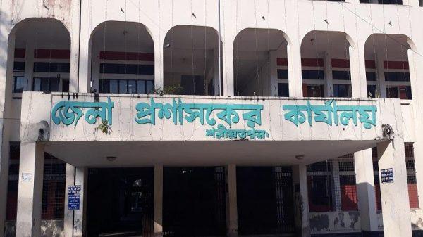 জেলা প্রশাসকের কার্যালয় শরীয়তপুর