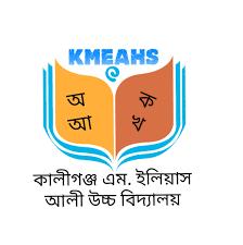 চাকরি দিচ্ছে কালীগঞ্জ এম ইলিয়াস আলী উচ্চ বিদ্যালয়