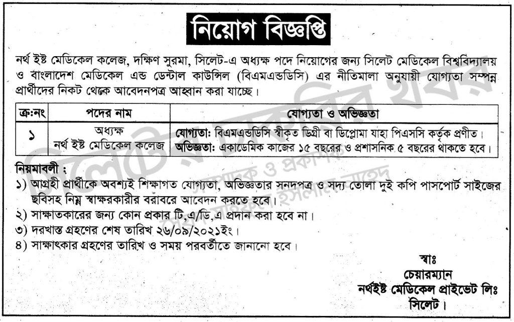 চাকরি দিচ্ছে নর্থ ইষ্ট মেডিকেল কলেজ