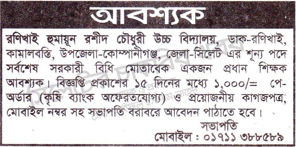 চাকরি দিচ্ছে রণিখাই হুমায়ুন রশীদ চৌধুরী উচ্চ বিদ্যালয়