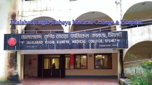 চাকরি দিচ্ছে জালালাবাদ রাগীব-রাবেয়া মেডিকেল কলেজ