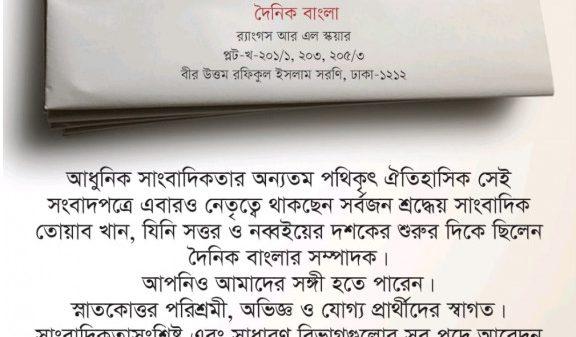 নিয়োগ বিজ্ঞপ্তি প্রকাশ করেছে দৈনিক বাংলা